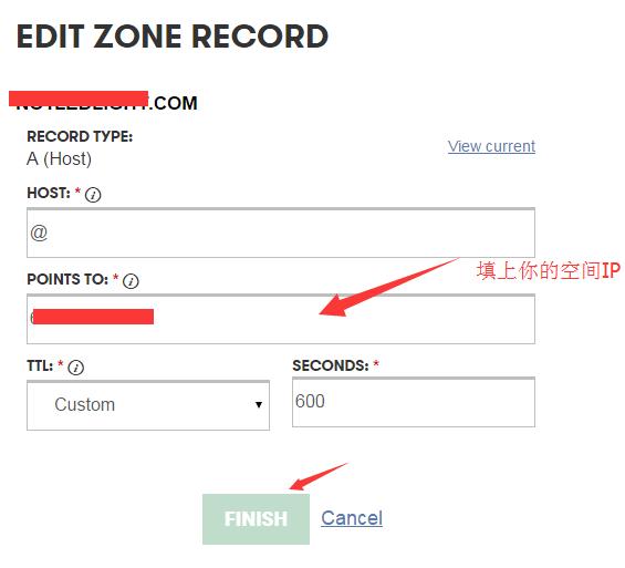 如何在域名DNS中设置A记录