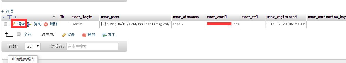 修改BH网站的账号密码6