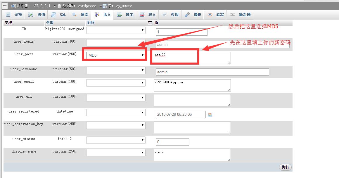 修改BH网站的账号密码8