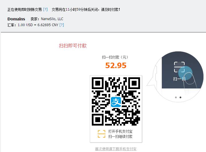 namesilo上购买域名 6