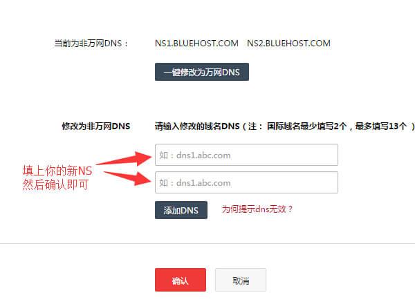 万网域名修改NS