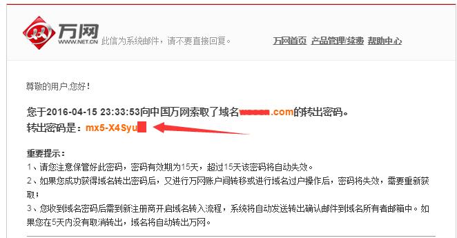 wanwang to namesilo 6