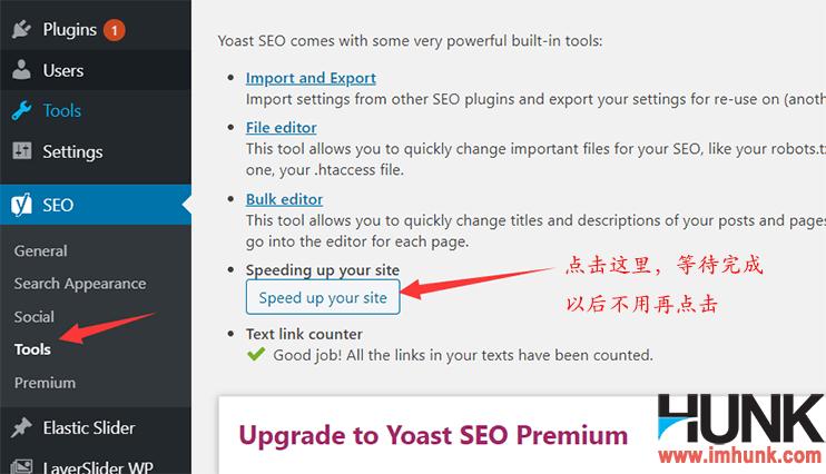 yoast加速网站菜单
