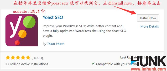 yoast seo插件安装 1