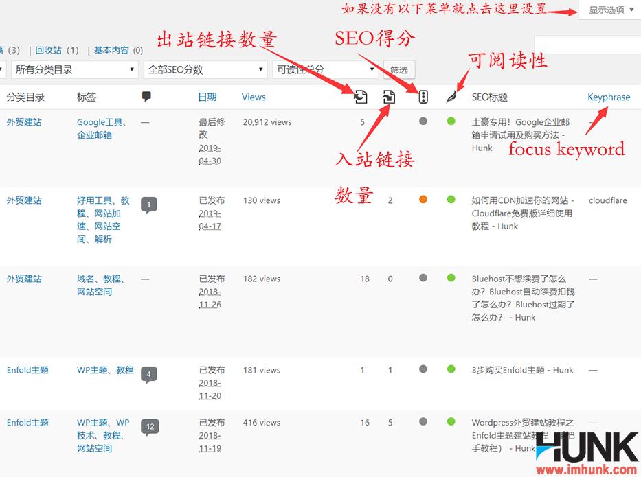 yoast seo在汇总页面的设置情况