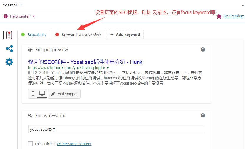 Yoast seo插件设置