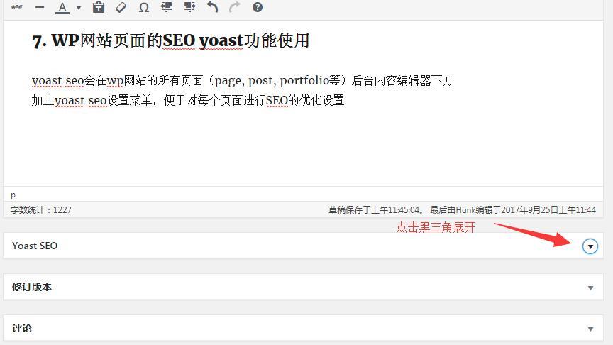 yoast seo page setting 1