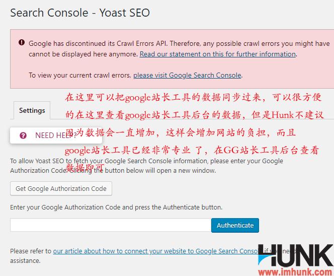 yoast seo插件search console菜单
