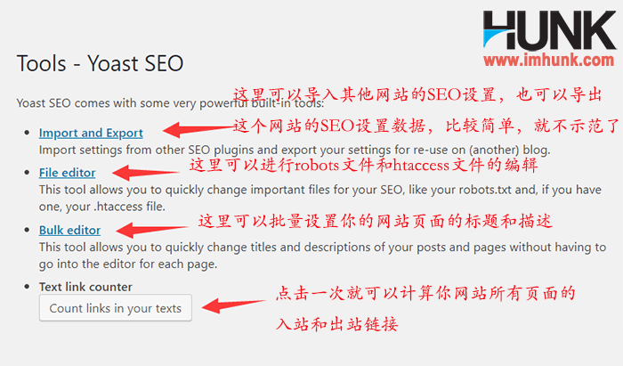 yoast seo插件tools菜单1