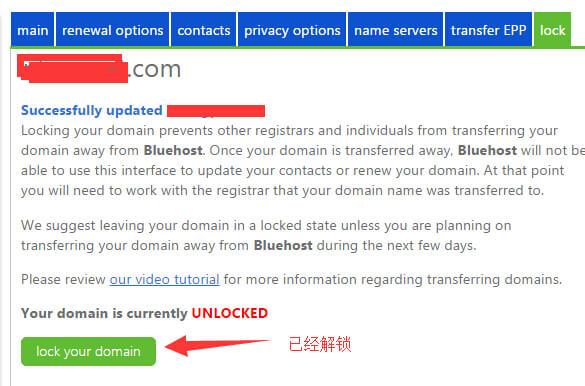 Bluehost域名转到Namesilo流程 3