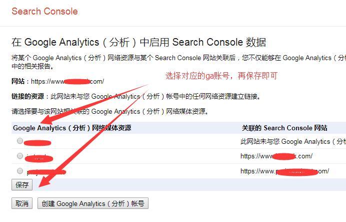 google站长工具关联GA 2