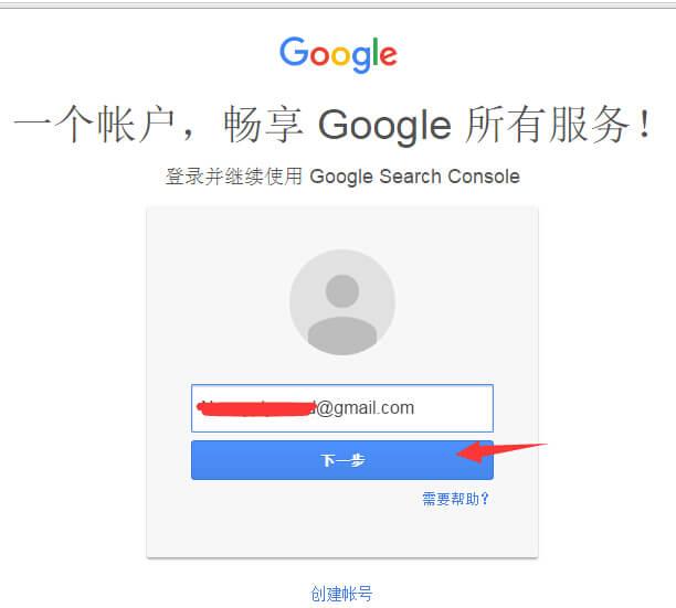 google webmaster install 1