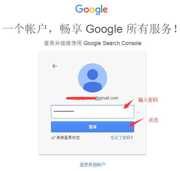 google webmaster install 2