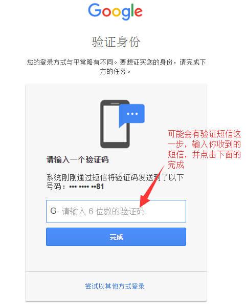 google webmaster install 3