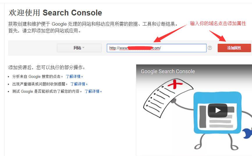 google webmaster install 4