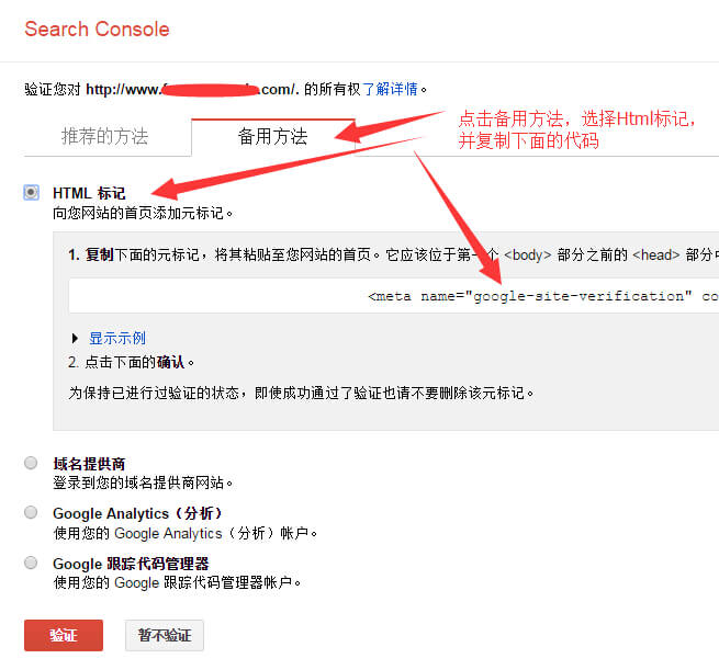 google webmaster install 5