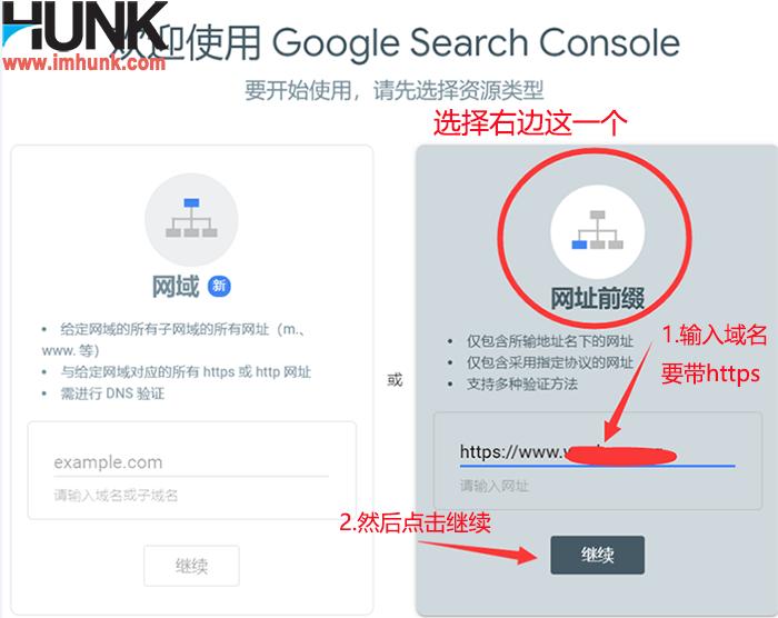 google站长工具添加资源 1