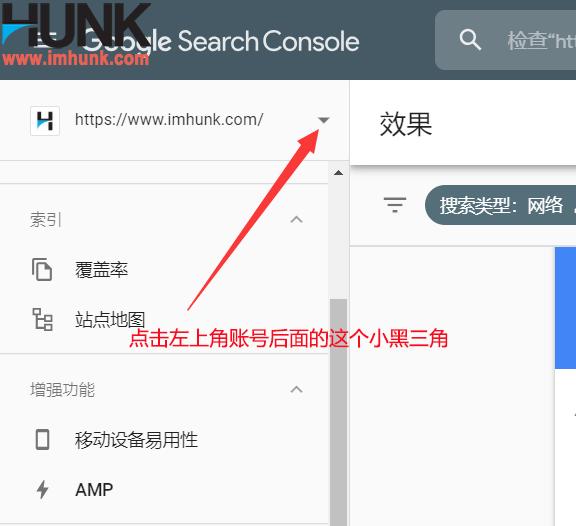google站长工具添加资源
