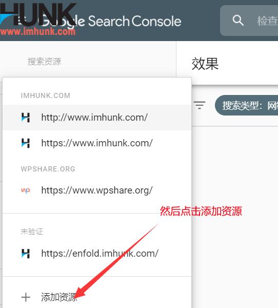 google站长工具添加资源 7