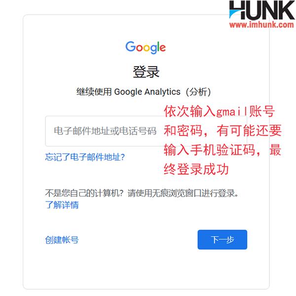 google GA4 注册 1