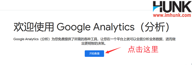 google GA4 注册 2