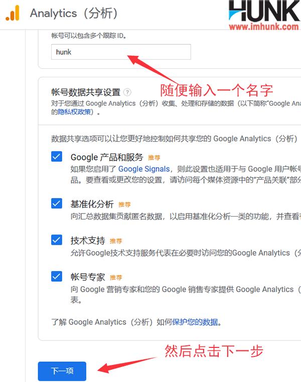google GA4 注册 3