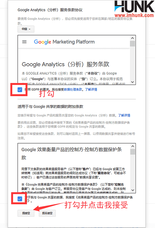 google GA4 注册 6