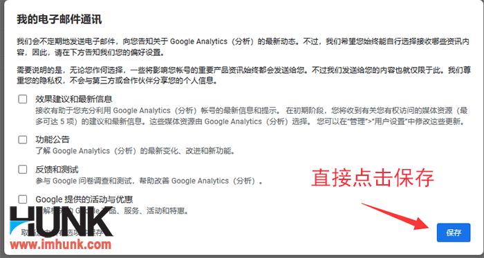 google GA4 注册 7
