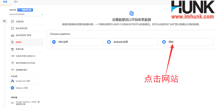 google GA4 注册 8