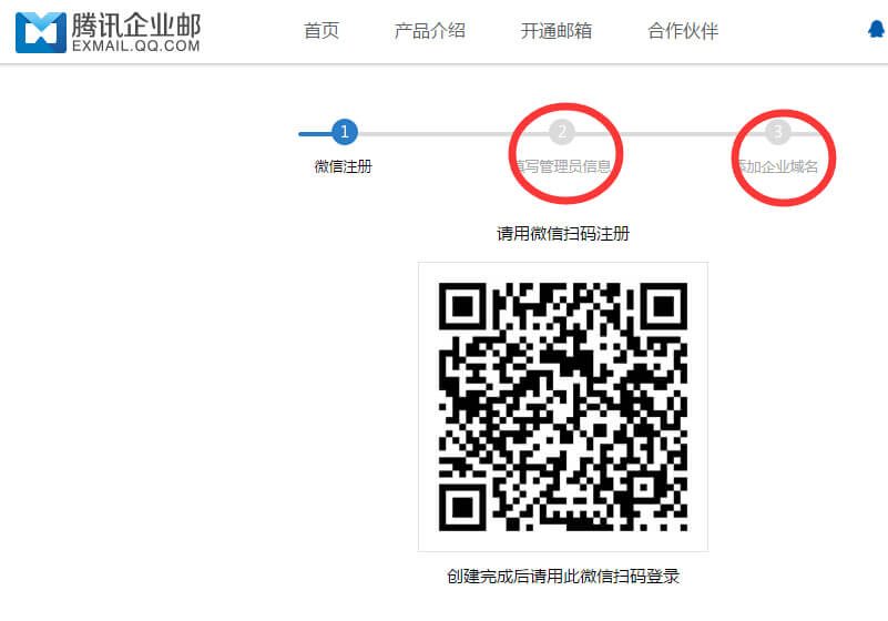 qq email 1