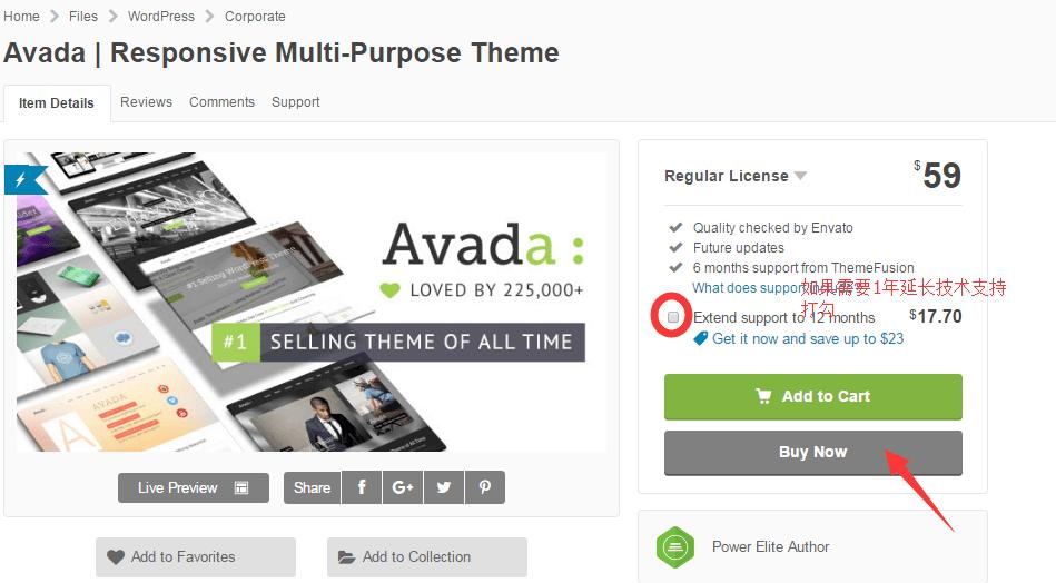 buy-avada-theme-7