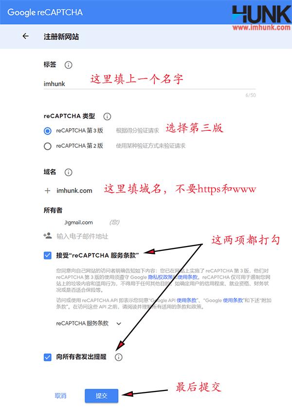 contact form 7 添加google recaptcha反垃圾功能 2