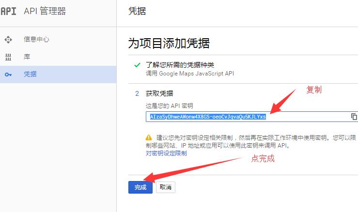 谷歌地图不显示问题 4