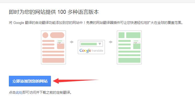 如何在Avada网站添加Google翻译 1