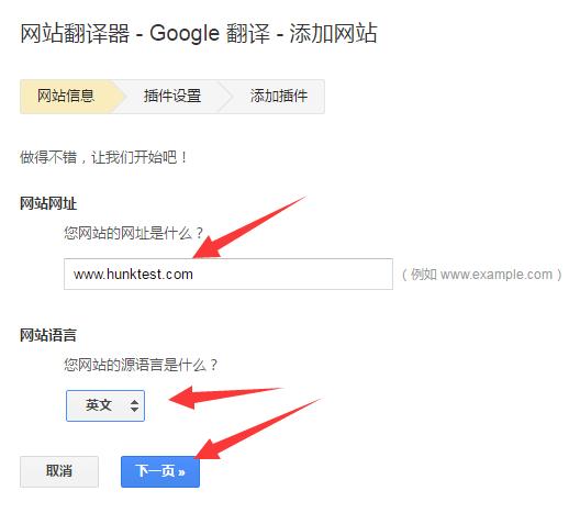 如何在Avada网站添加Google翻译 2