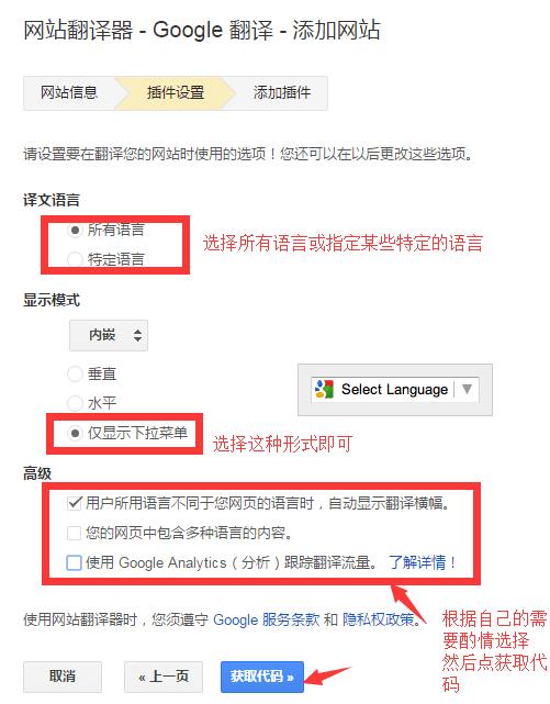 如何在Avada网站添加Google翻译 4