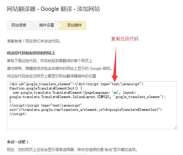 如何在Avada网站添加Google翻译 5