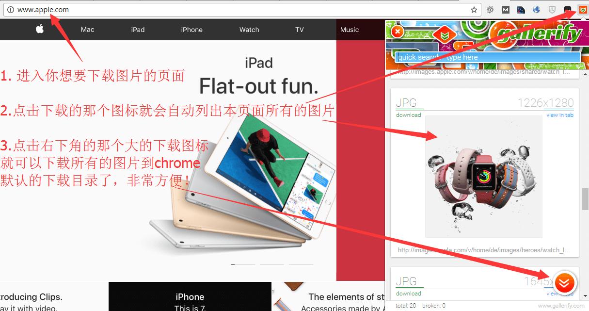 如何快捷下载网站上的图片 9