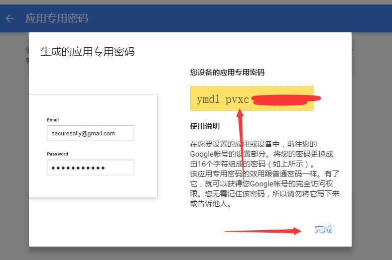 怎么样在foxmail上加载gmail邮箱 11