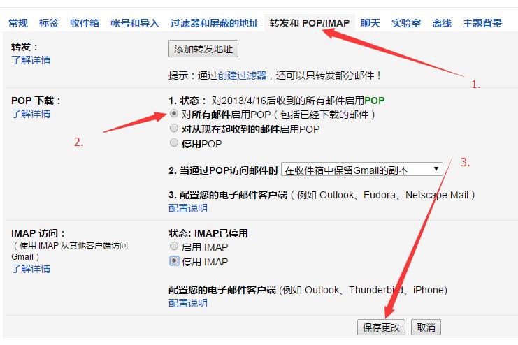 怎么样在foxmail上加载gmail邮箱 13
