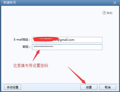 怎么样在foxmail上加载gmail邮箱 16