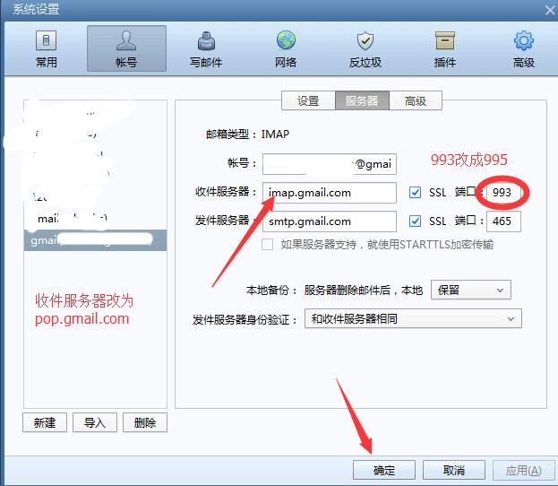 怎么样在foxmail上加载gmail邮箱 18