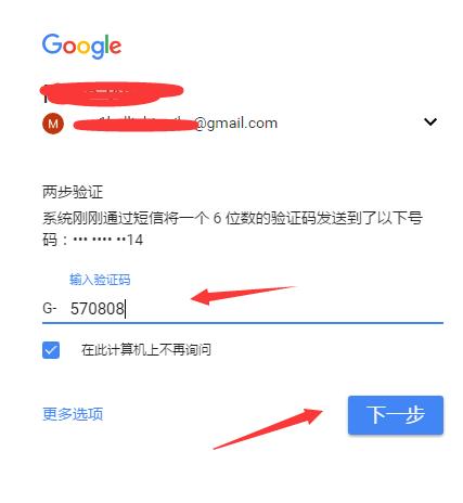 怎么样在foxmail上加载gmail邮箱 7