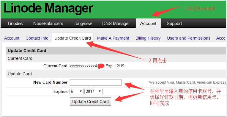 linode更新信用卡