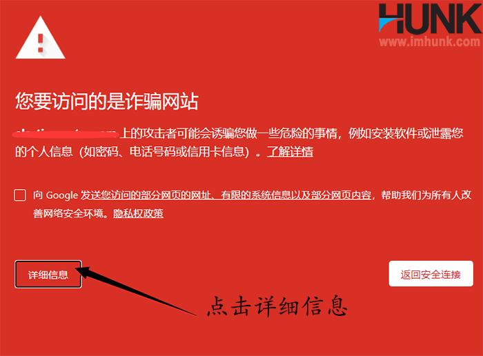 网站打开红色警告处理 1