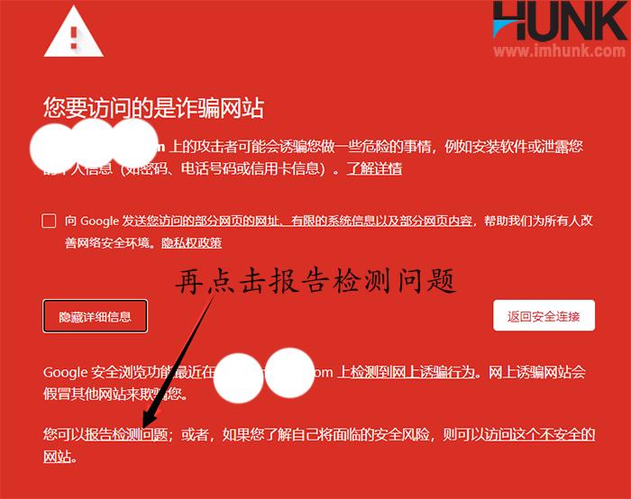 网站打开红色警告处理 2