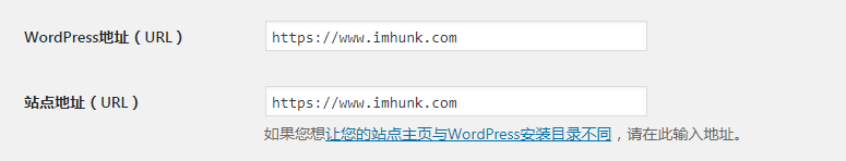 wp后台域名设置