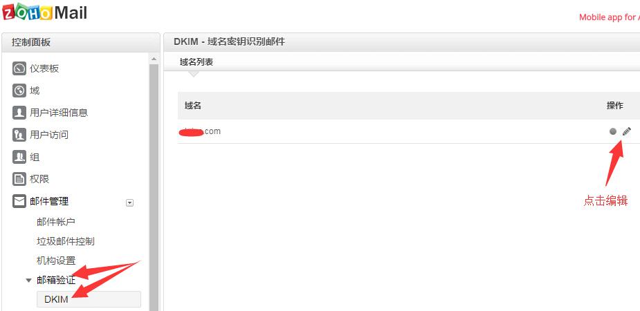 zoho email DKIM 2