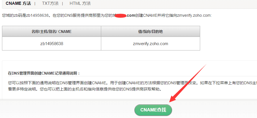zoho企业邮箱设置 10