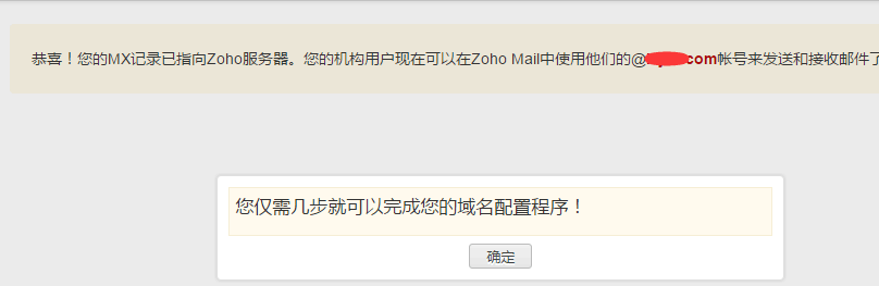 zoho企业邮箱 21